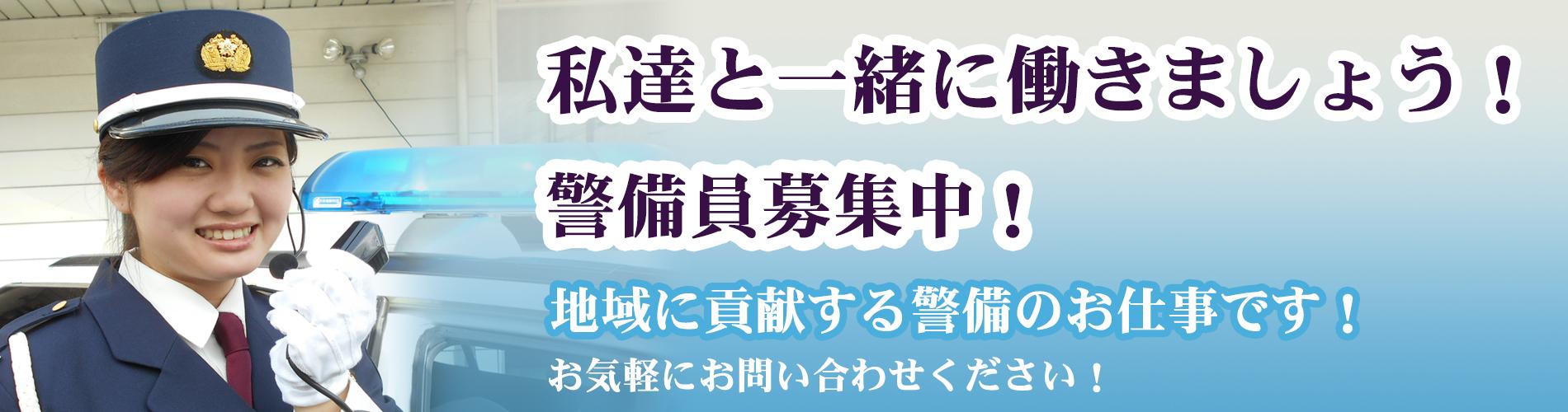 藤枝市の警備会社日本セキュリティーパトロール